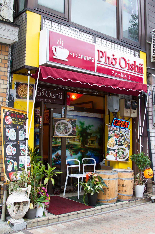 PhoOishii03
