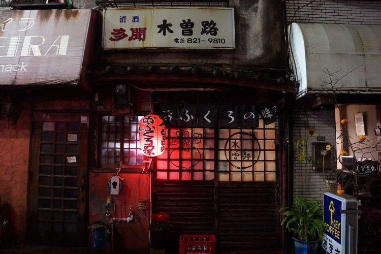 木曽路(きそじ)