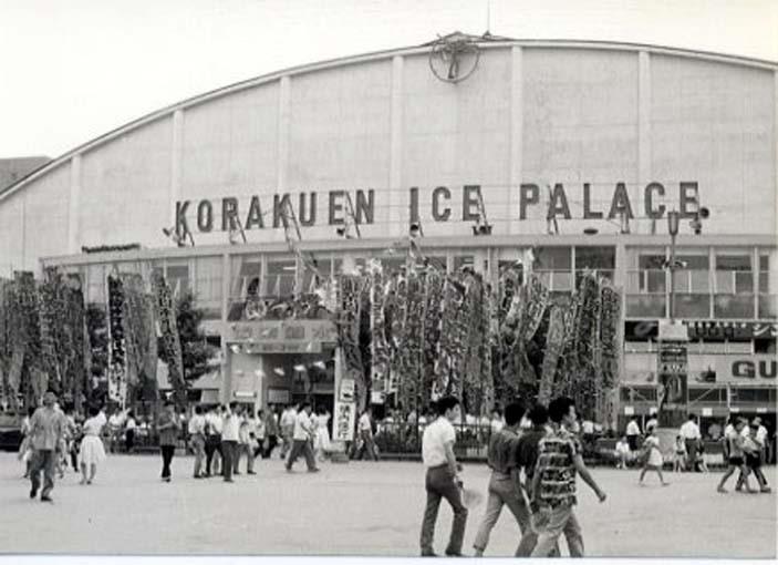 日本スケート連盟会長竹田恒徳氏の尽力で、後楽園軟式野球場跡に建設された後楽園アイスパレス。現在の黄色いビルの位置にあった。