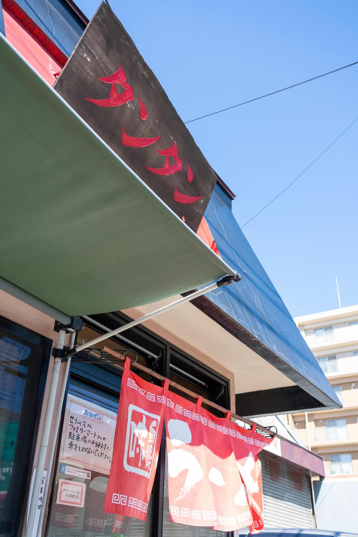 八王子ラーメン発祥の地・子安町の名店だ。