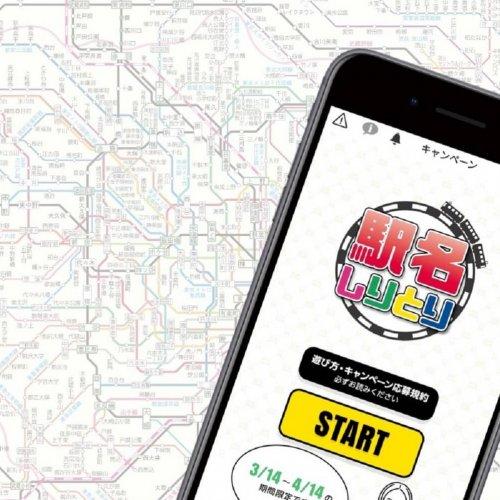 知識と経験でクリアせよ! デジタルJR時刻表アプリ内に駅名しりとりゲームが登場!