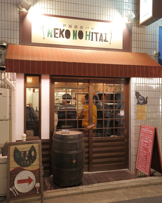 戸越銀座バルNEKO NO HITAI03