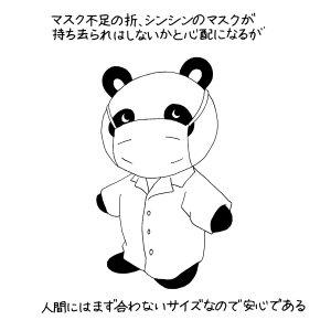 パンダのシンシンもマスクをするのだろうかと、都内を調べてみた