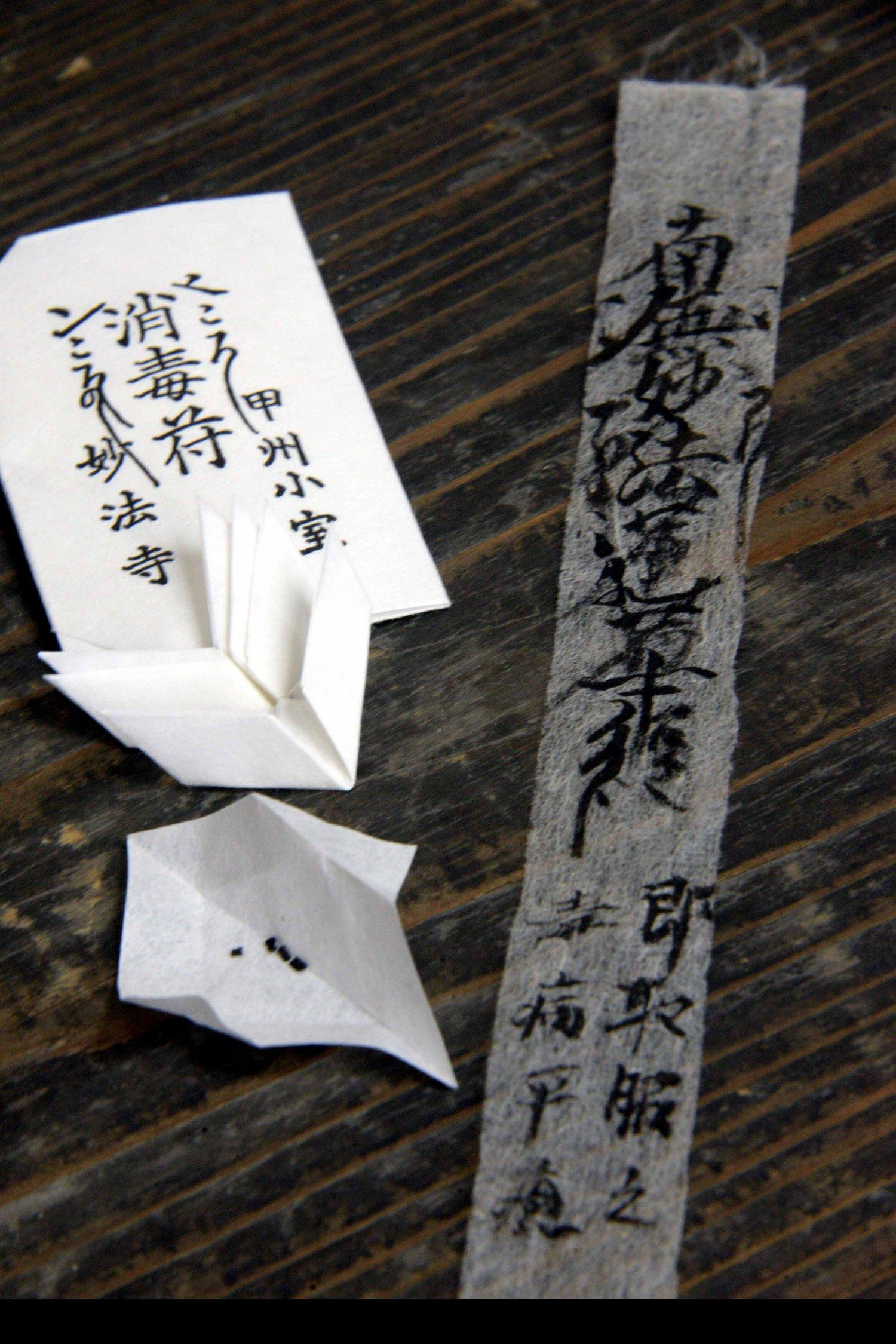 日蓮の身代わりになった犬を助けた毒消しの護符。500円。