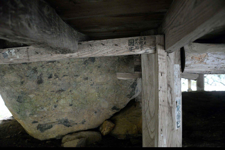お堂の床下、法論石横に圓生の墨書きがある。鑑定を思案中とか。