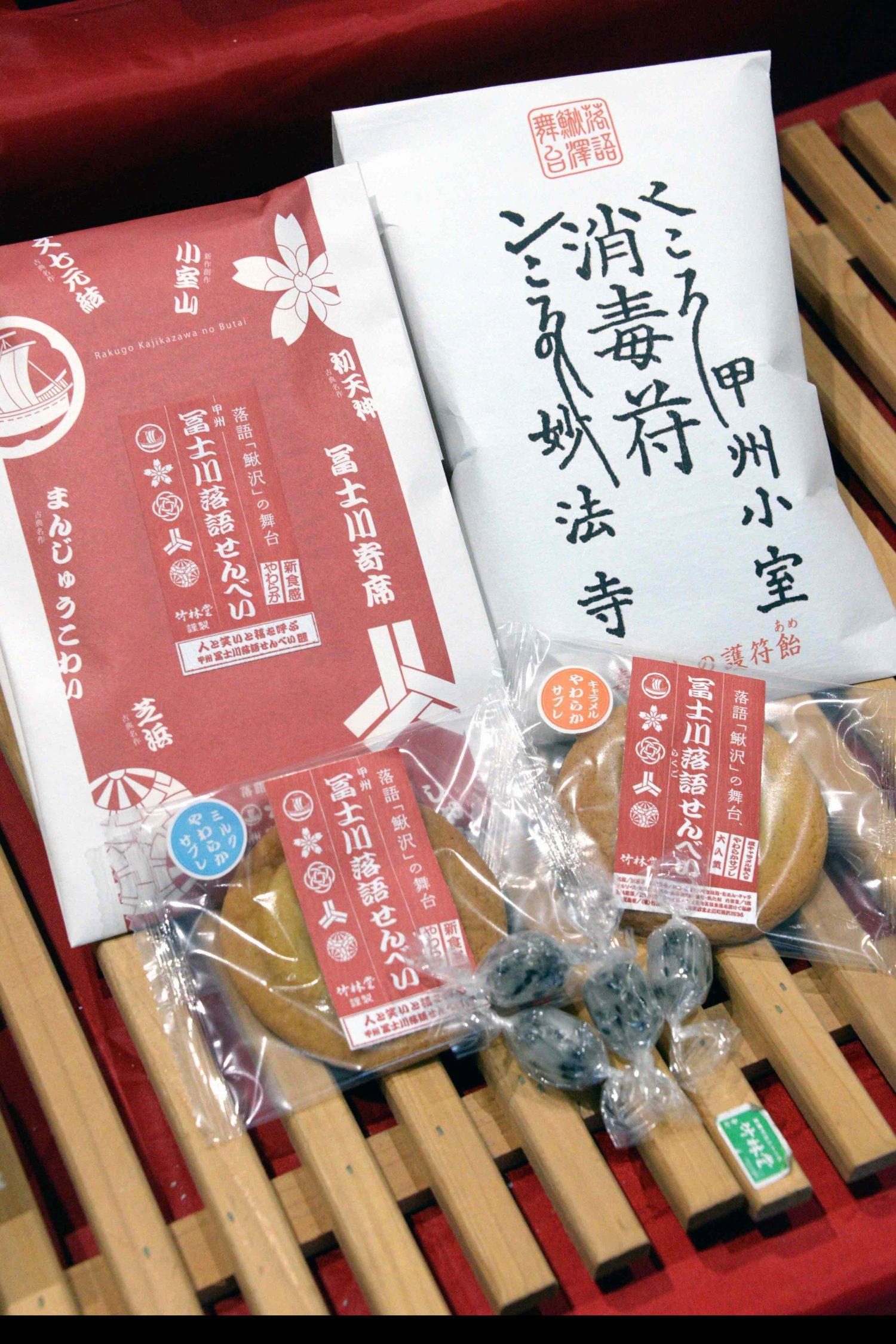 竹林堂の毒消しの護符あめ407円、落語せんべい1枚各127円。