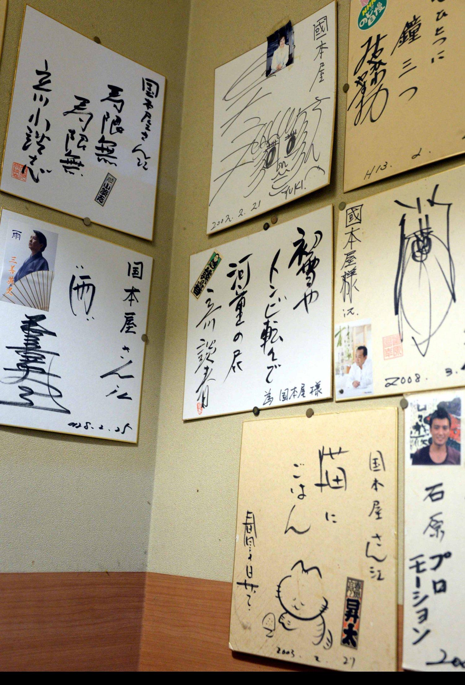 定期的に寄席が開かれる国本屋旅館の食堂に飾られた落語家の色紙。