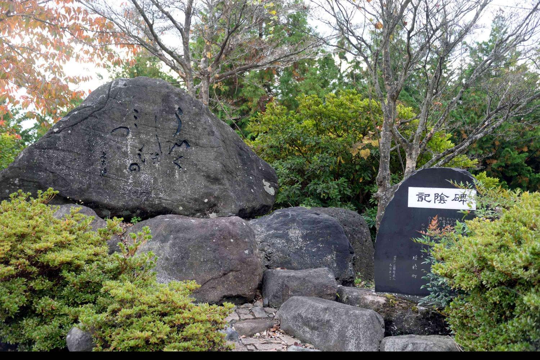 高村光太郎の文学碑。直筆で「うつくしきものミつ」と刻まれている。