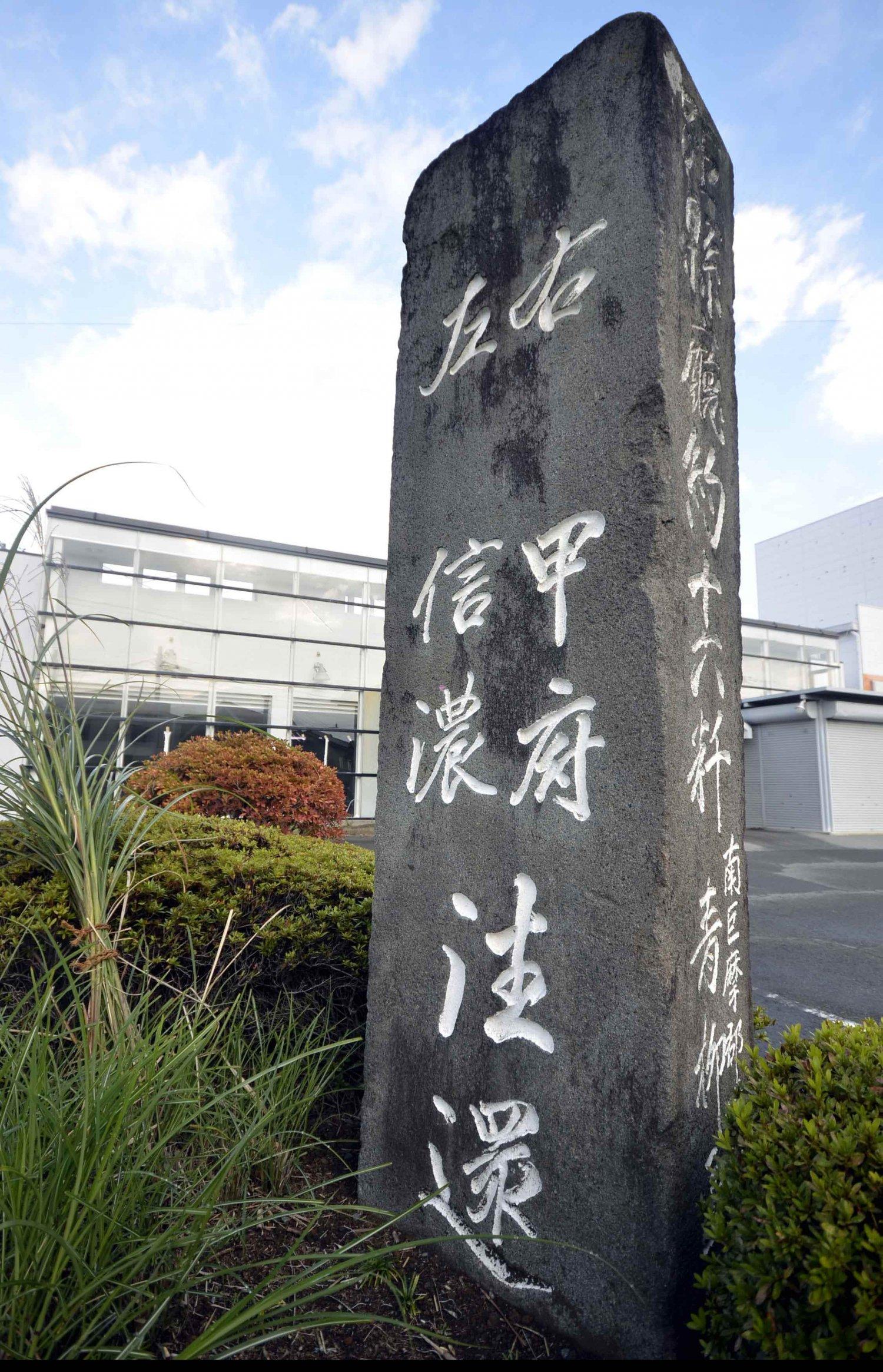 青柳宿の追分(おいわけ)、駿州往還と駿信往還のY字路に立つ明治時代の道標。