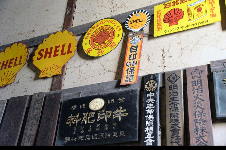明治 33 年(1900) 県下初のライジングサン(現 昭和シェル)特約店になった。