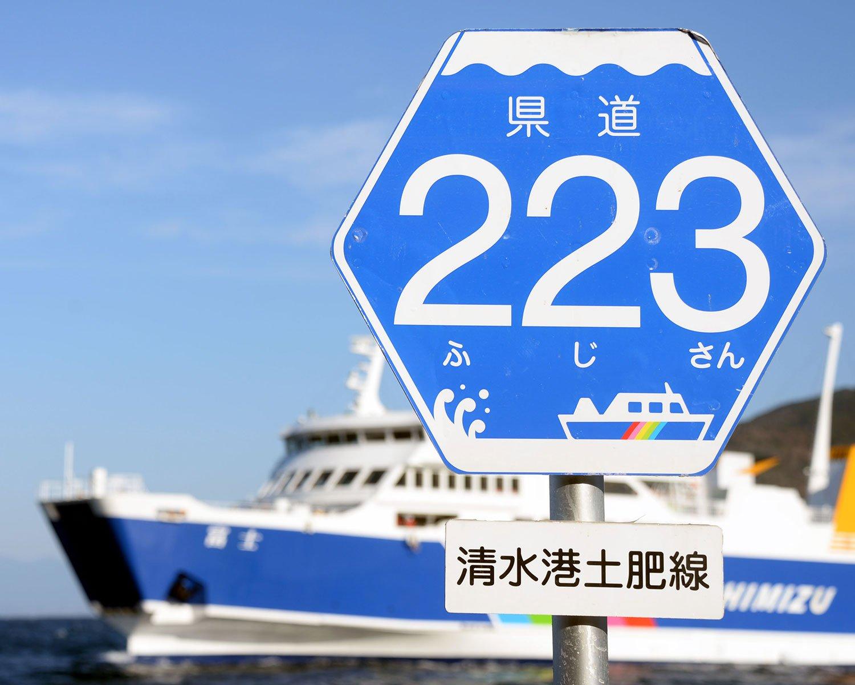 最大搭乗414 名 、積載乗用車54台の「富士」が土肥港に入る。