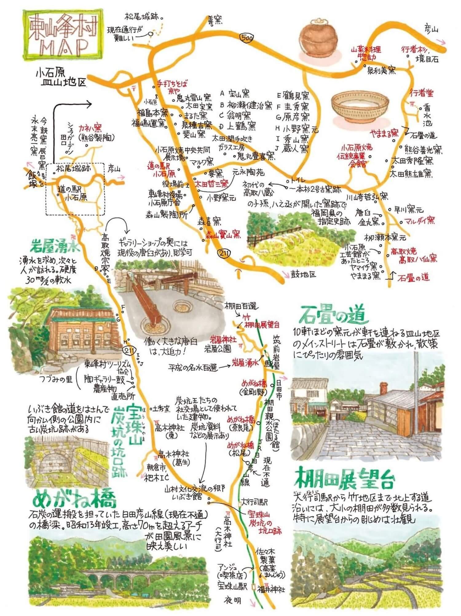 東峰村2-2