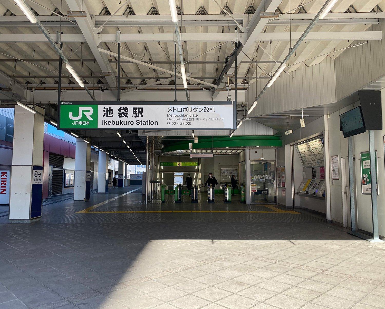 すきすきのメトロポリタン改札前、東京芸術劇場方面に行くなら◎。