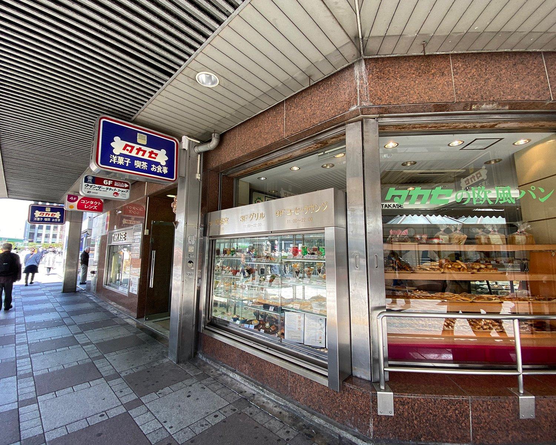 東口は老舗洋食・喫茶タカセのショーウインドー前も捨てがたい。