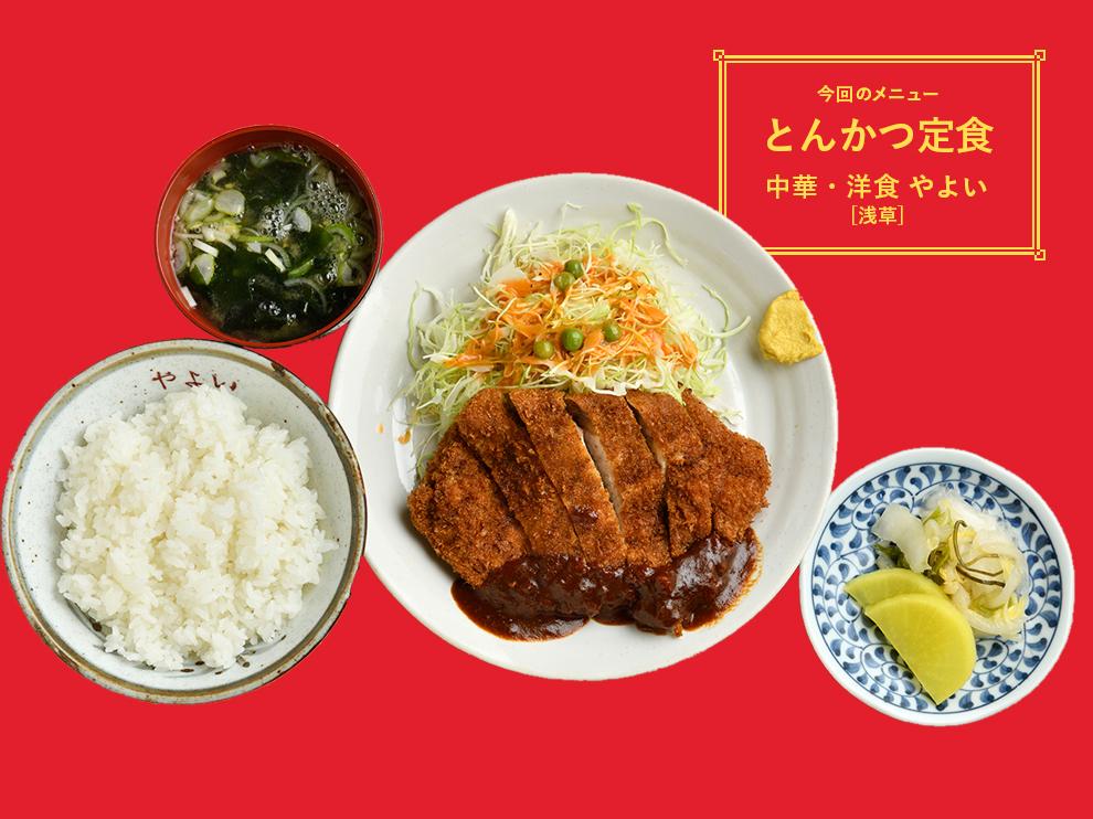 浅草『中華・洋食 やよい』のロースとんかつ定食/第6回「とんかつ定食」【前編】