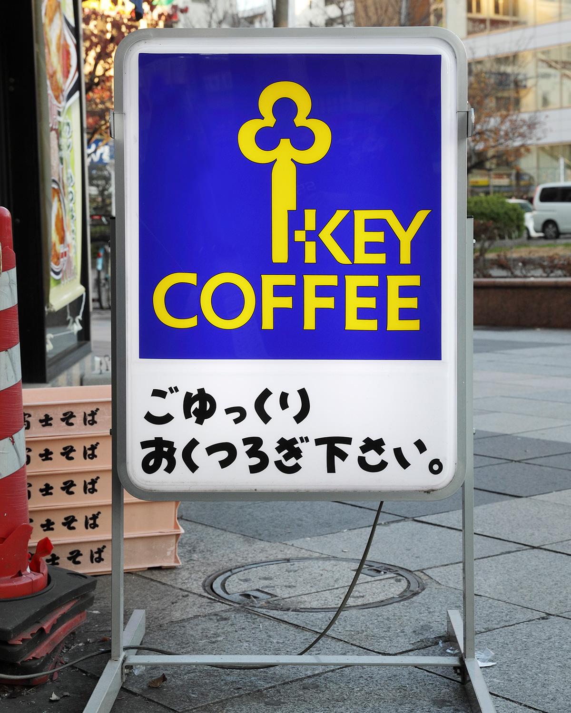 喫茶-ポピー04