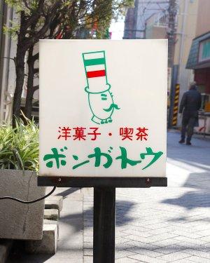 洋菓子・喫茶-ボンガトウ04