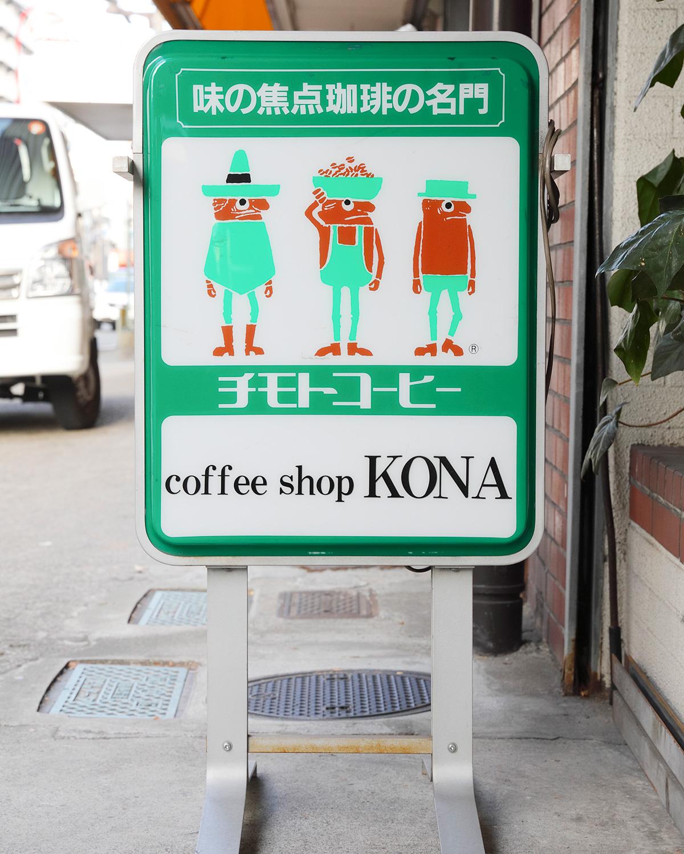 coffee-shop-KONA04