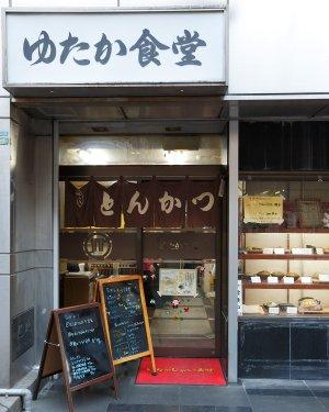 ゆたか食堂02