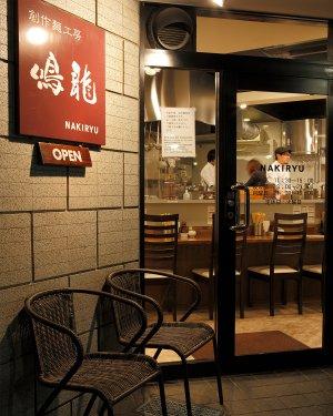 創作麺工房-鳴龍03