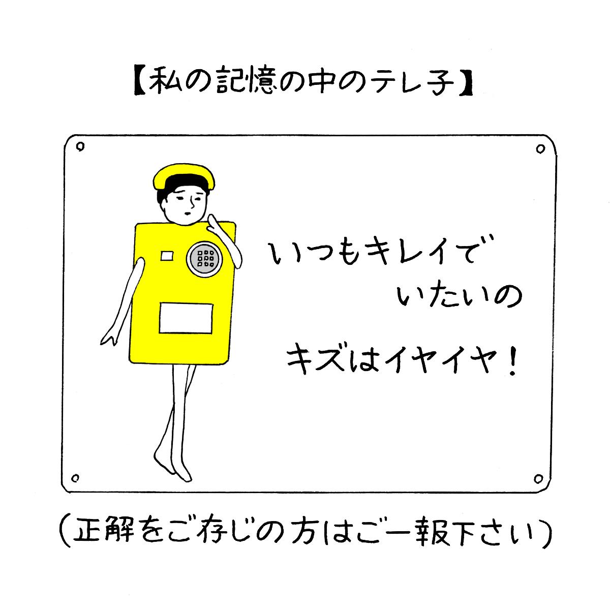 sanponotsubo-13-shusei