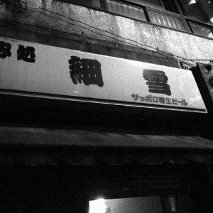 番外編 〜失われた名酒場の思い出・渋谷『細雪』〜