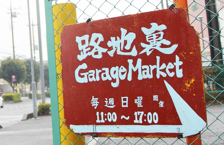 与野の住宅地の週末マーケット『路地裏ガレージマーケット』が230回も続くワケ