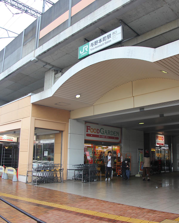 最寄りの与野本町駅。周辺は「ザ・郊外」という雰囲気。