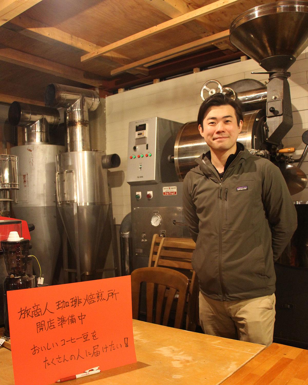 主催者の横山拓さん。後ろの焙煎機は最近購入したもので、この建物で常設の珈琲焙煎所のオープンを準備中。建物の上ではシェアハウスも運営し、自身もそこに住む。
