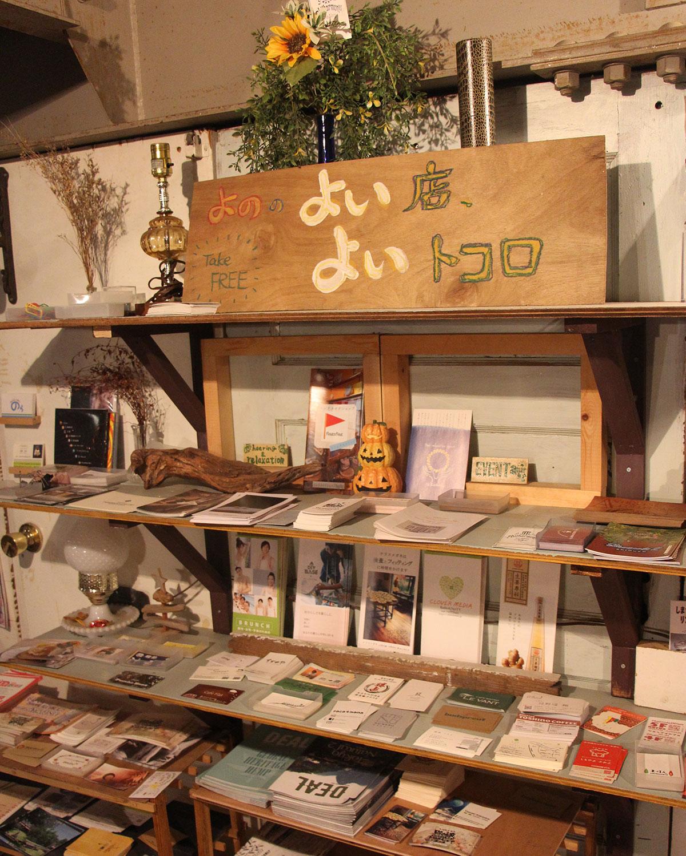 マーケットに関わりのあるお店や出店者のショップカード、チラシが並ぶ場所も。さいたま市近隣の面白い店の情報がギッシリ集まっている。
