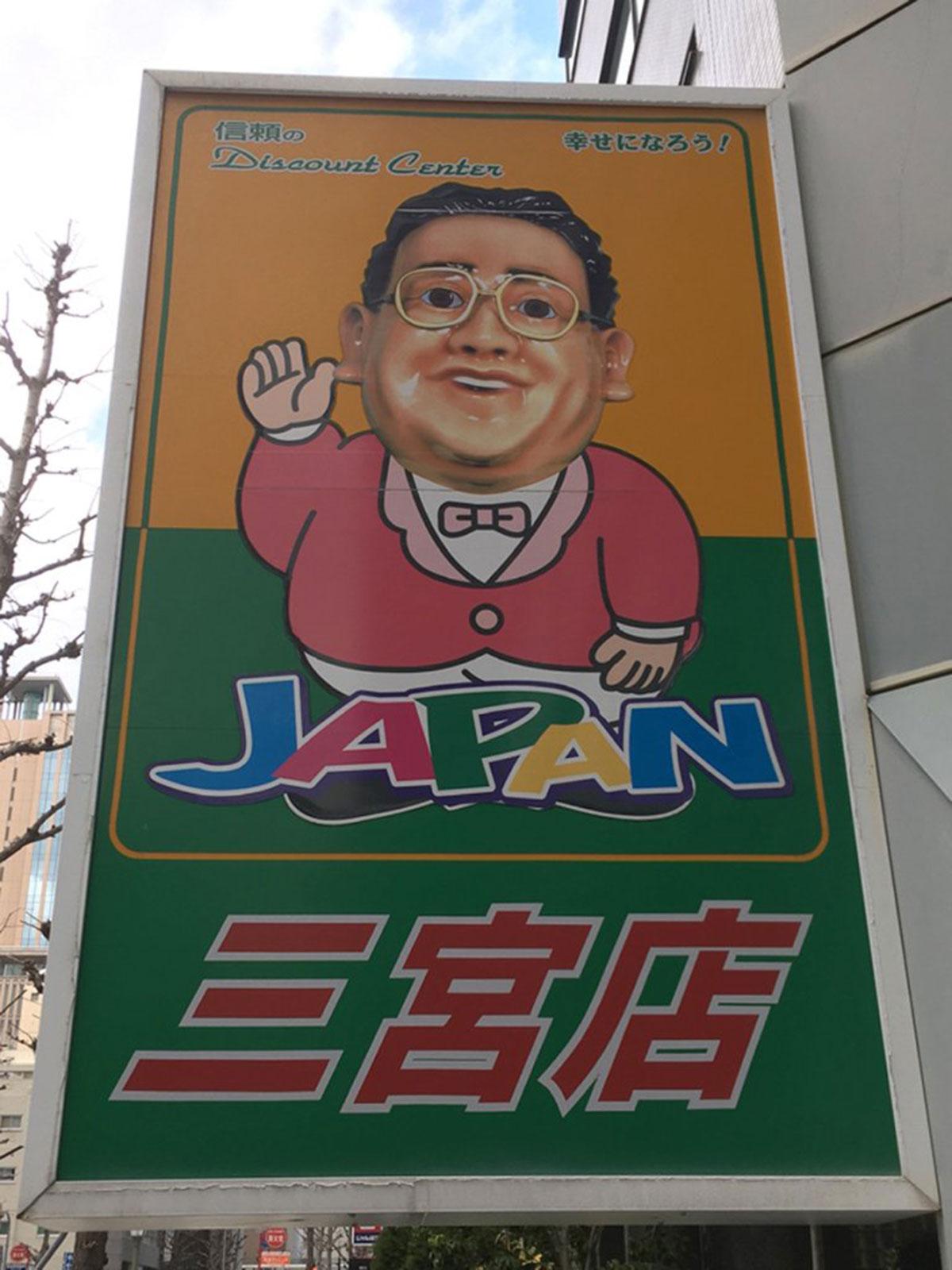 看板に描かれるジャパンの「さわやか親父」人形(2020年撮影・神戸)