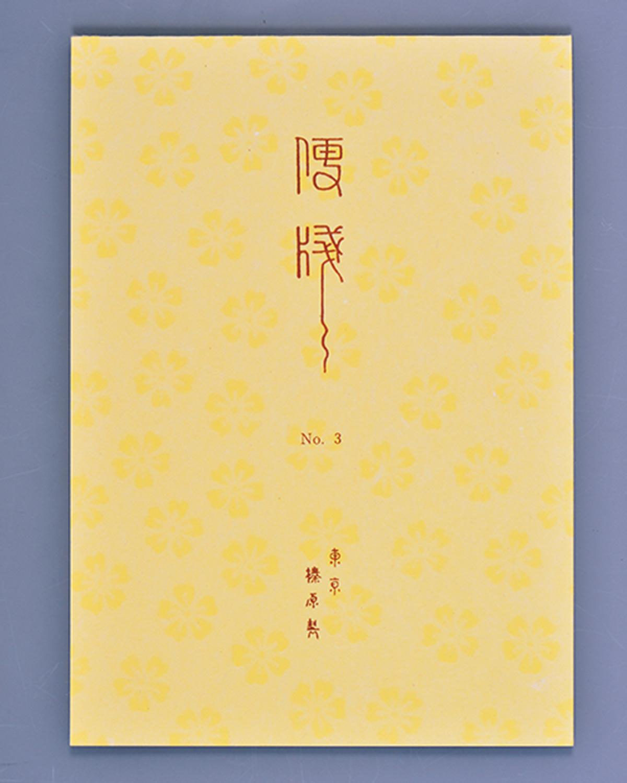 便箋No.3。用途に合わせ便箋は約20種類。No.3は万年筆向きの定番品。550円。