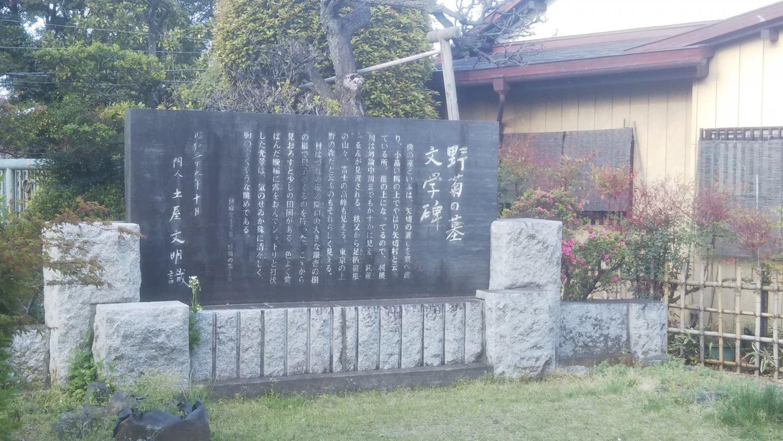 野菊の墓文学碑。「○○さんは野菊のような人だ」なんてセリフ、寅さんは言えないだろうな~。