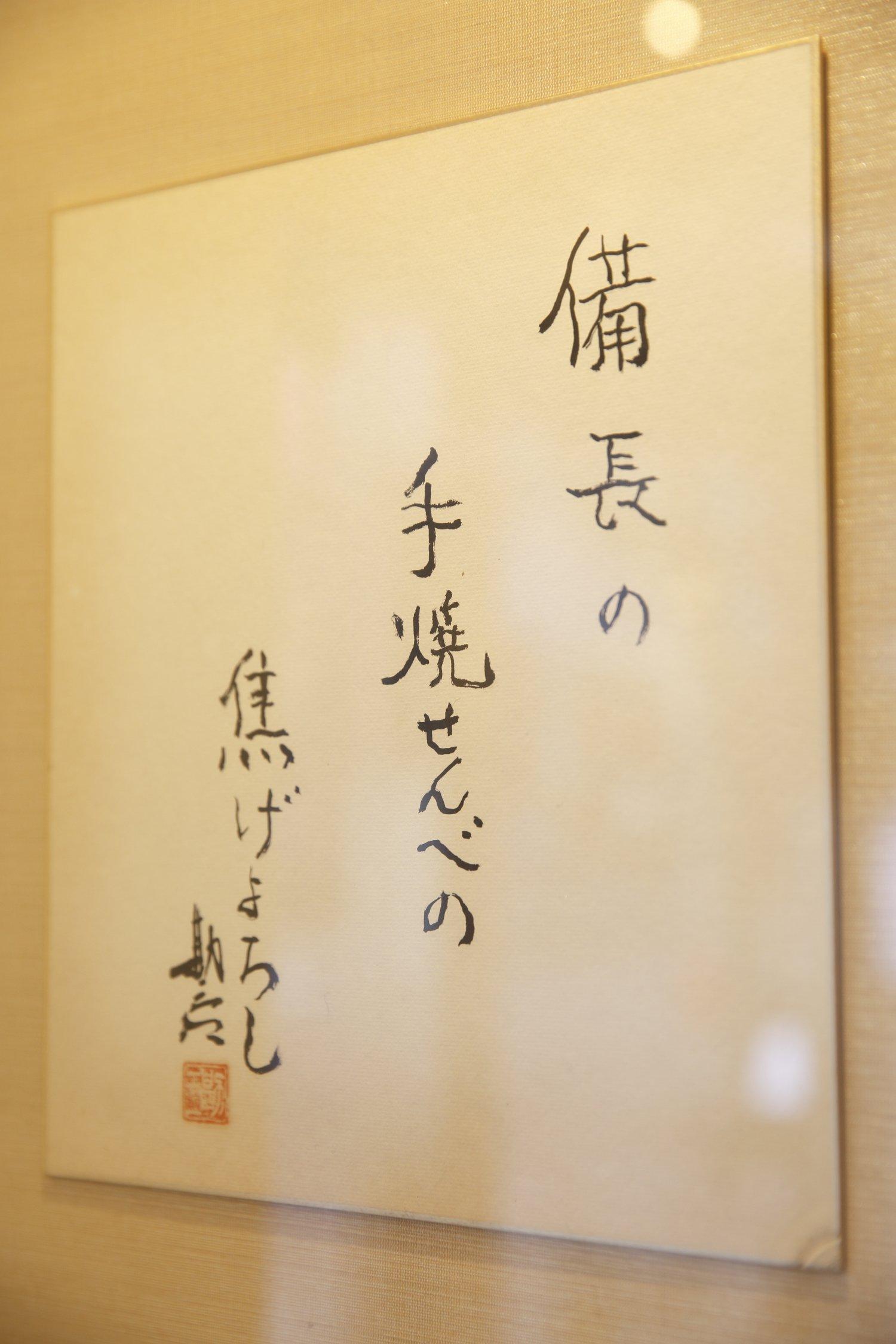 茶目っ気あふれる17世中村勘三郎丈の笑顔が見えるような一句。