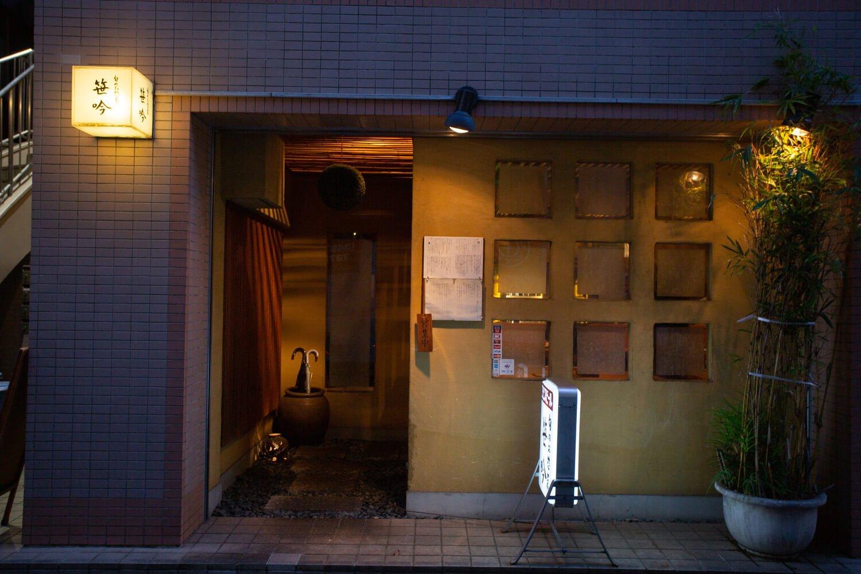 店は代々木上原駅南口を出てすぐ。瀟洒な雰囲気の店構え