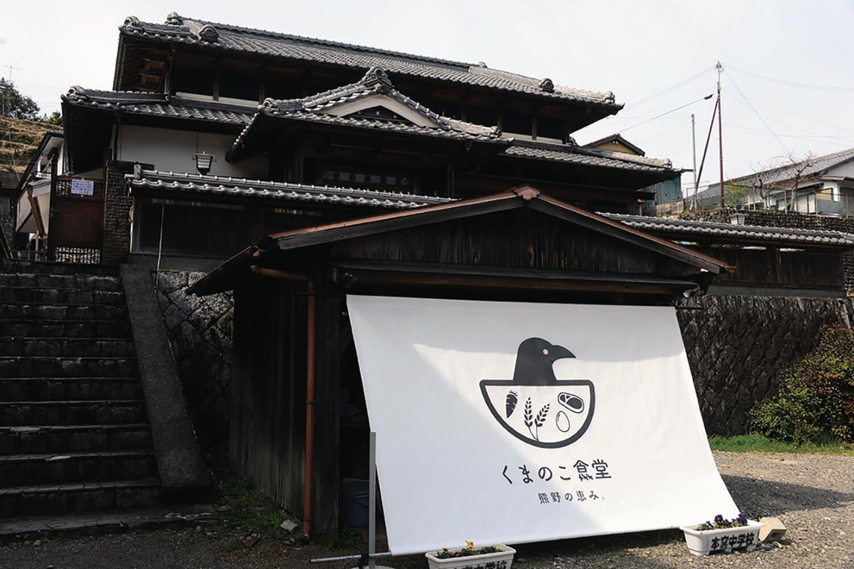 熊野本宮大社にほど近い古民家をリノベーションして活用する。