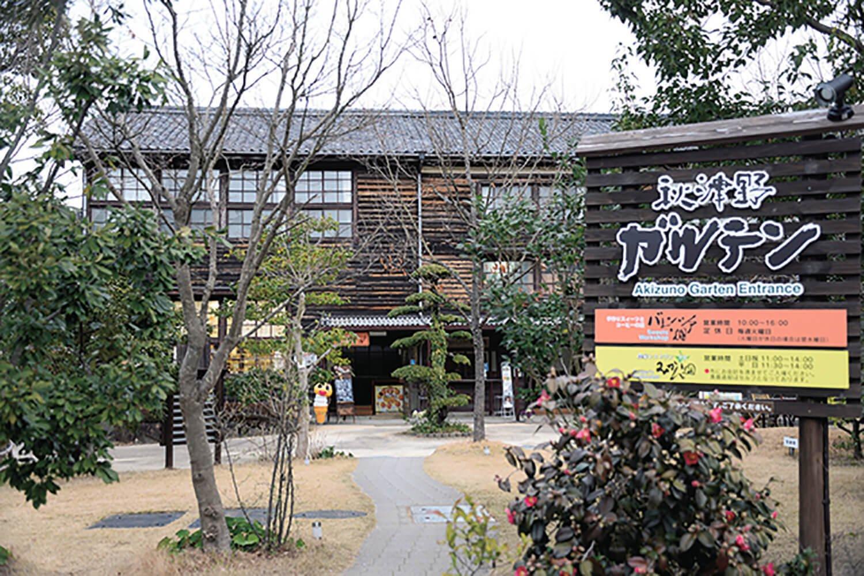 『秋津野 ガルテン』は郷愁を誘う木造校舎を活用した都市と農村の交流施設。