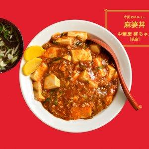 荻窪『中華屋 啓ちゃん』のマーボー丼/第7回「麻婆丼」【前編】