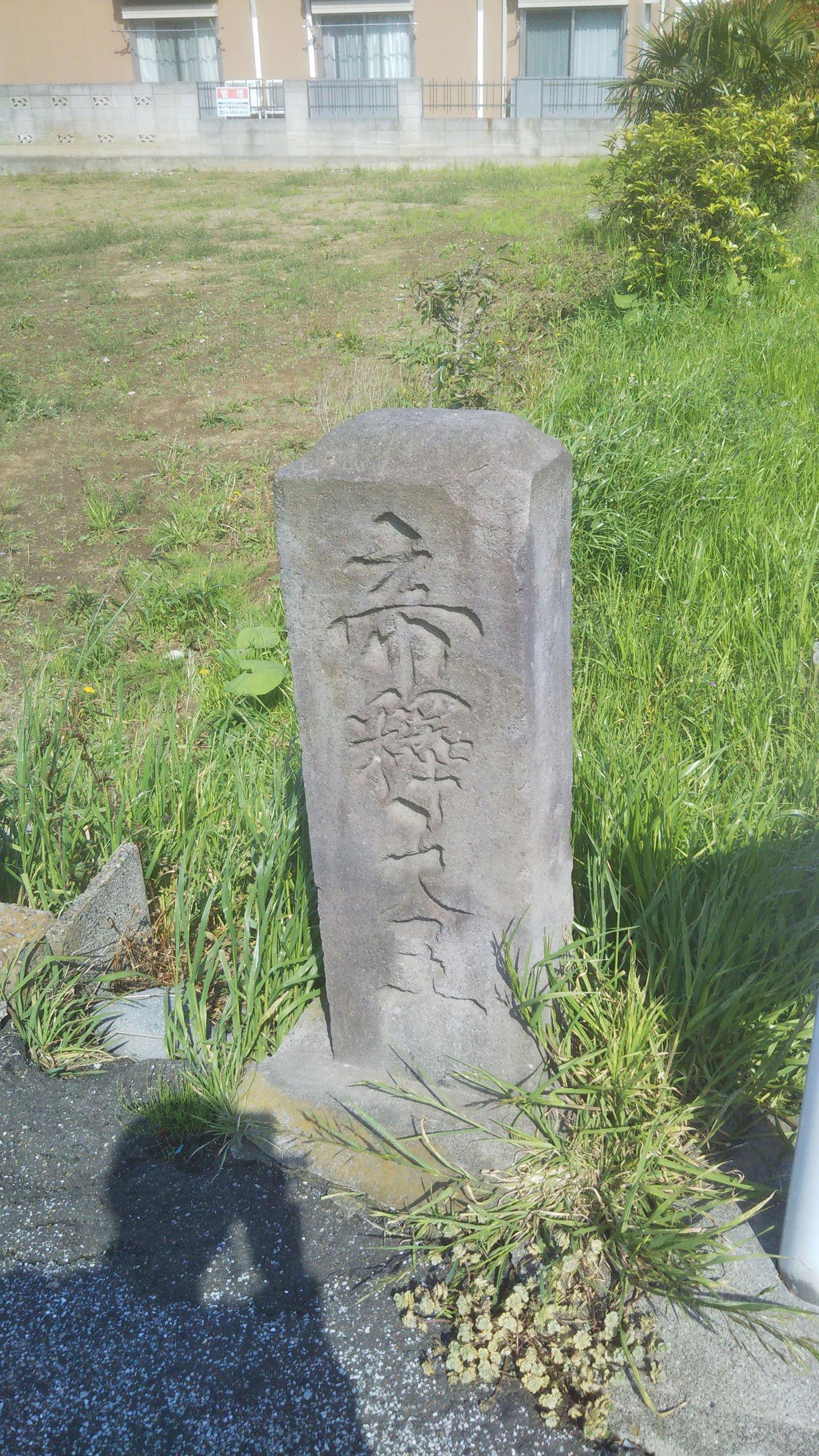 「立石 帝釈天の道標」。葛飾税務署と朝日印刷所を結ぶ因縁の旧道の証しか。