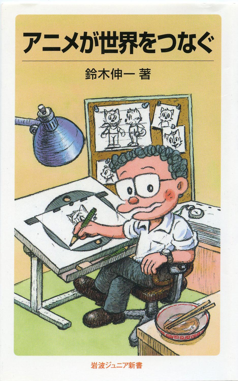 満州で過ごした少年時代にはじまり、マンガとの出会い、上京して暮らしたトキワ荘のこと、アニメーションを仕事として選んだこと。日本アニメーションの黎明期を支えた足跡をたどる。『アニメが世界をつなぐ』(岩波ジュニア文庫)