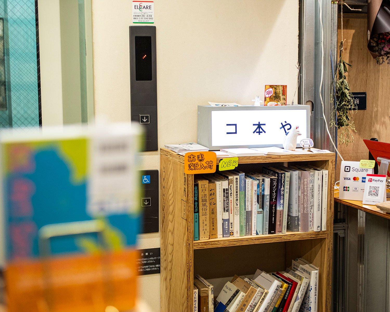 コ本やhonkbooks06