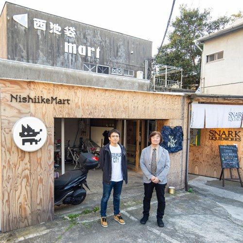 時が止まった地域の台所に活気再び。『NishiikeMart』がおもしろい!