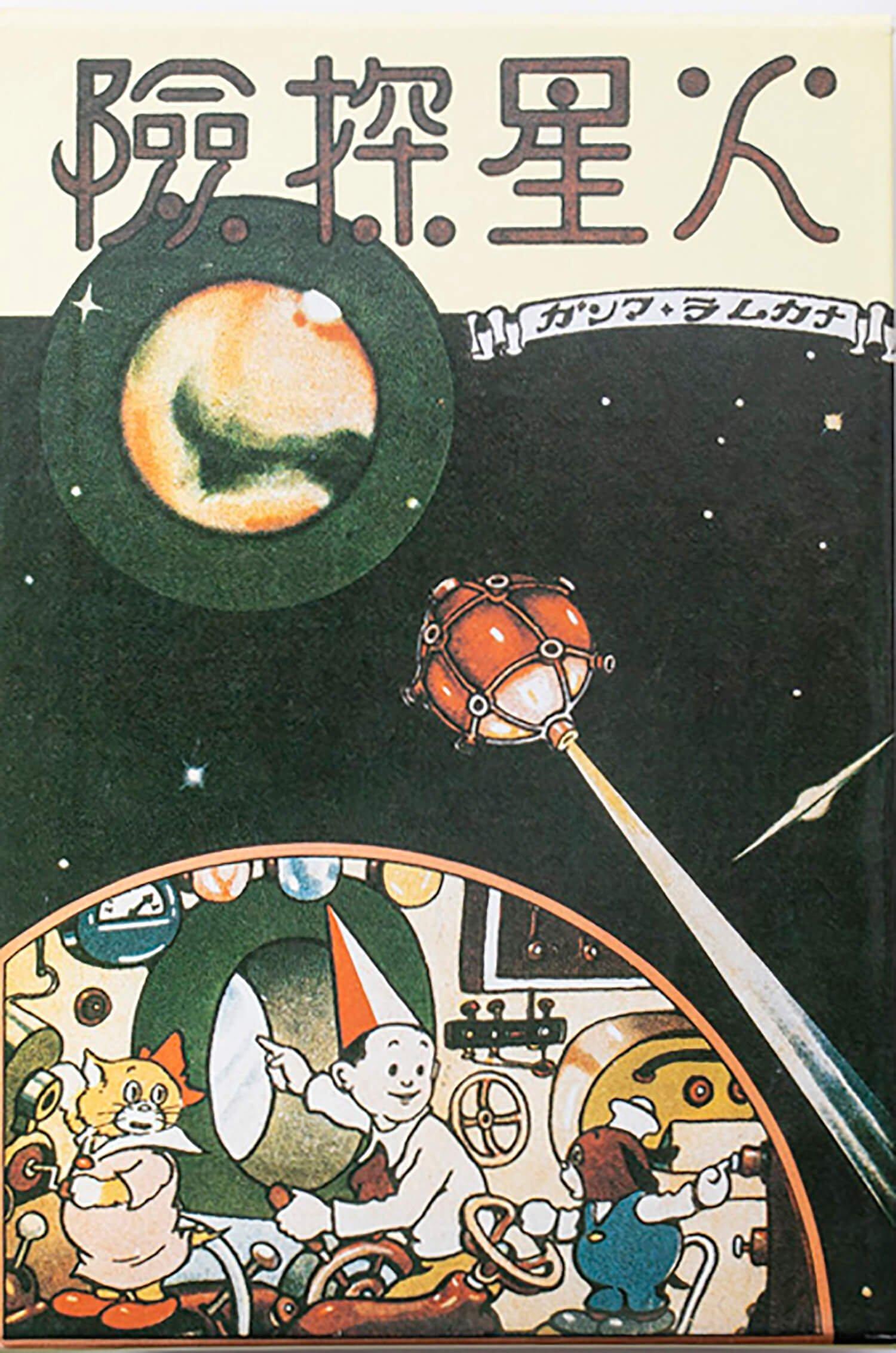 小熊は旭太郎名義で『火星探険』の原作も手がけた。 (大城のぼる 画・旭 太郎 作 『火星探険』〈2005年、小学館クリエイティブ ※復刻版〉)