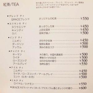 grace 紅茶メニュー