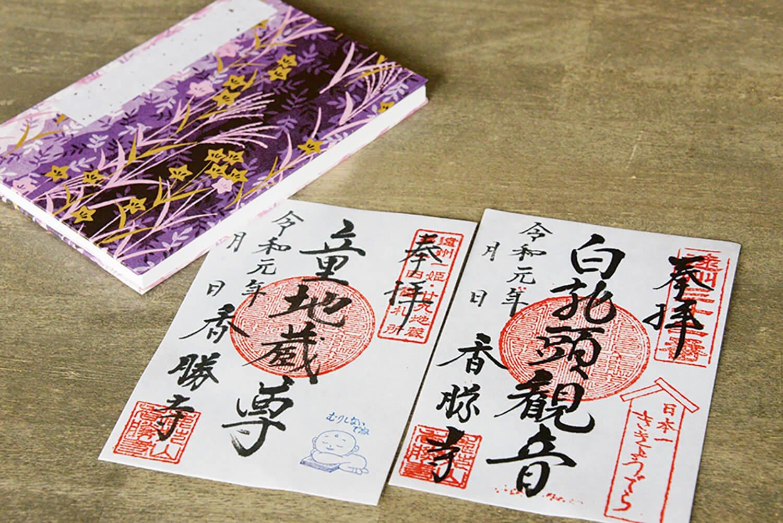 キキョウをあしらったピンクのご 朱印帳1200円はかわいいと評判。