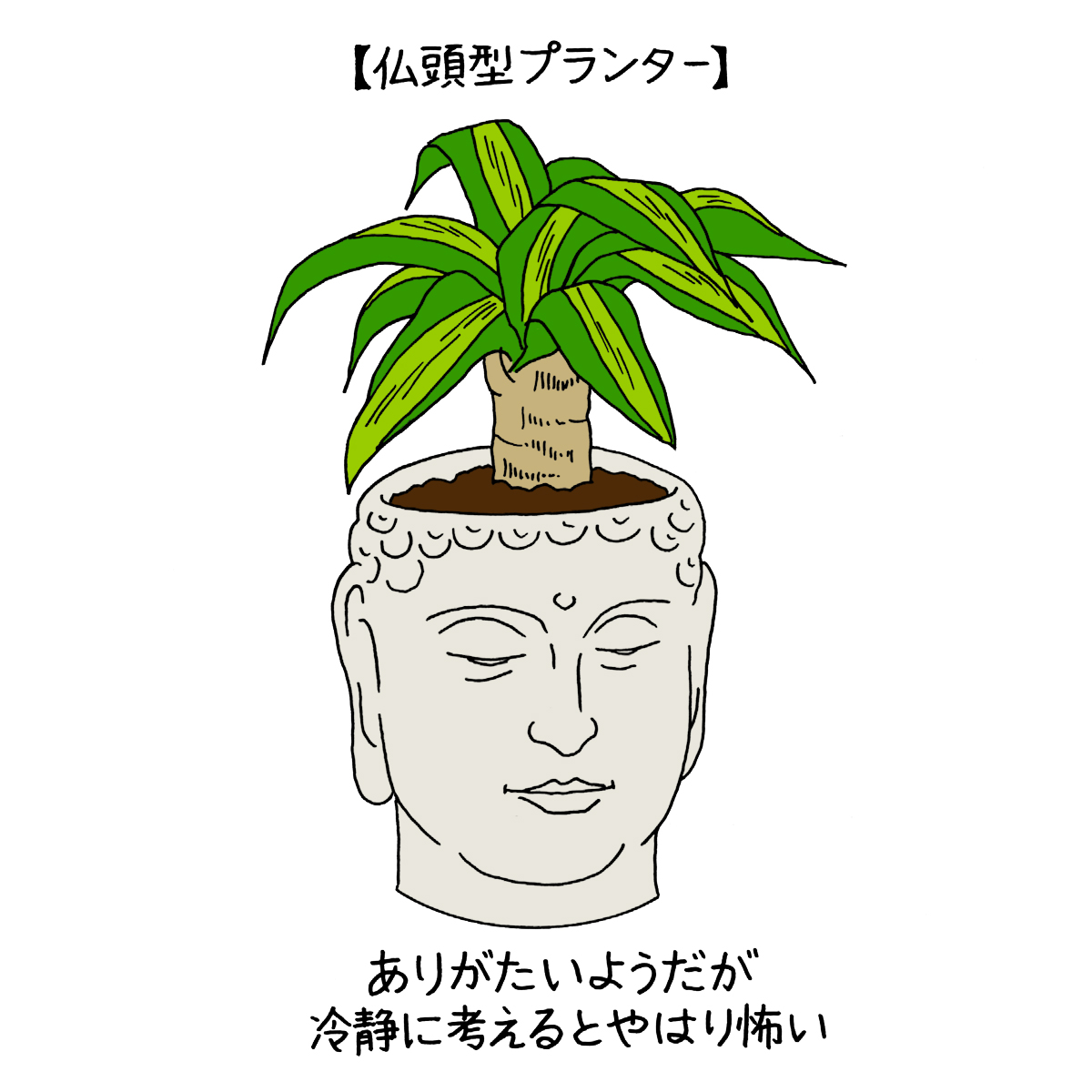 """花より目立ってしまう恐怖の""""擬人化プランター"""""""