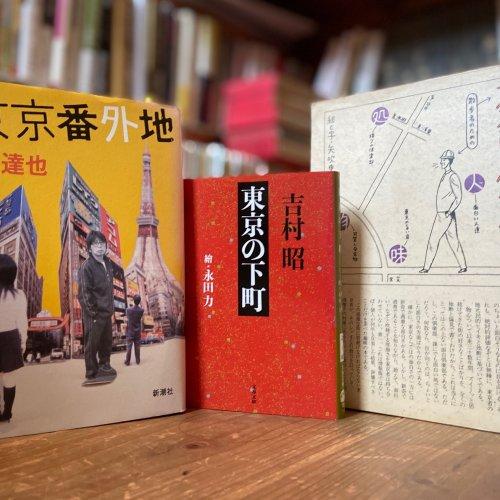 【さんたつ編集長・武田が選ぶ散歩本】読んだ後すぐさま現地に行ってしまった3冊