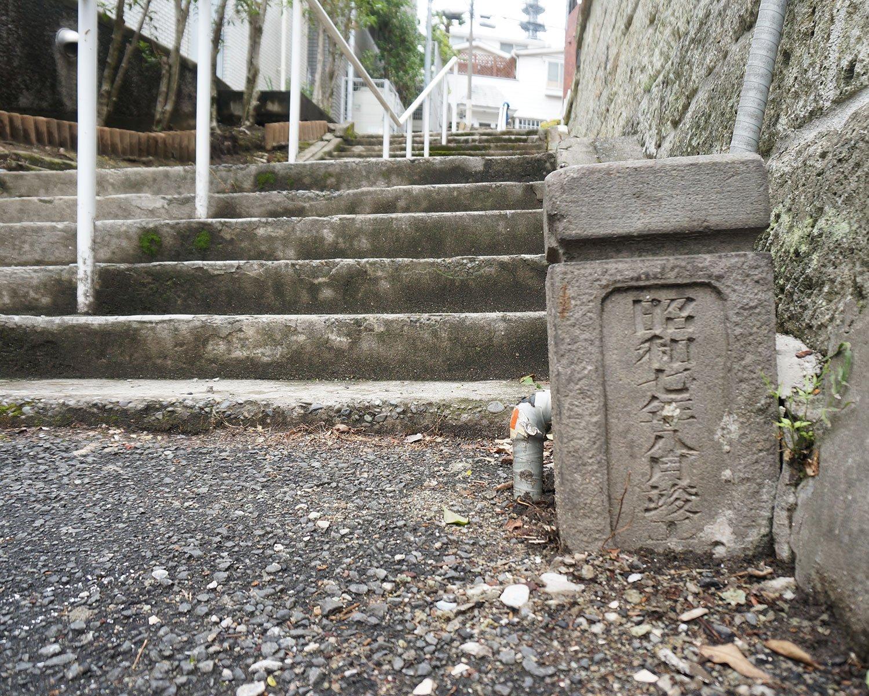 仲坂下の石碑を見ると、この石段の竣工は昭和7年(1932)8月だった。池が埋め立てられ、荒木町が花街として発展していく過程で整備されたのだろう。