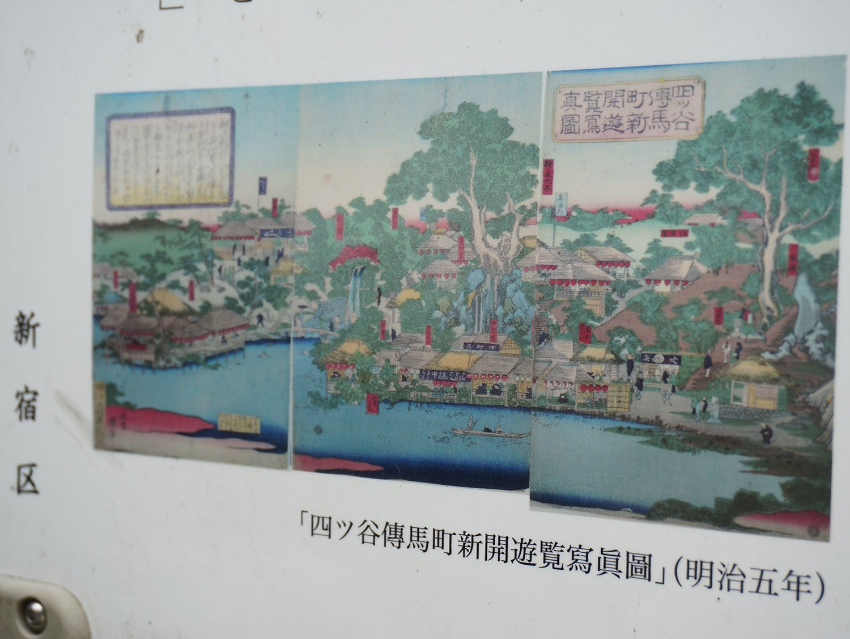 新宿区立荒木公園の看板には歌川国輝「四ツ谷伝馬町新開遊覧写真図」がプリントされており、明治初期の「お江戸の箱根」と呼ばれた街の雰囲気が分かった。なおこの写真図は近隣の新宿歴史博物館が所蔵している。