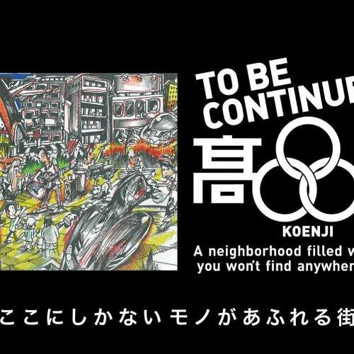 高円寺の24店舗の存続と、街の活気を取り戻すことをめざしたクラウンドファンディング『#SAVE高円寺』がスタート